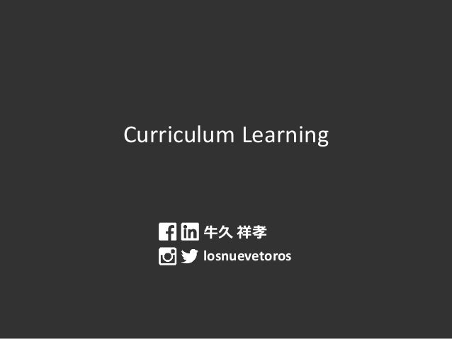 Curriculum Learning 牛久 祥孝 losnuevetoros