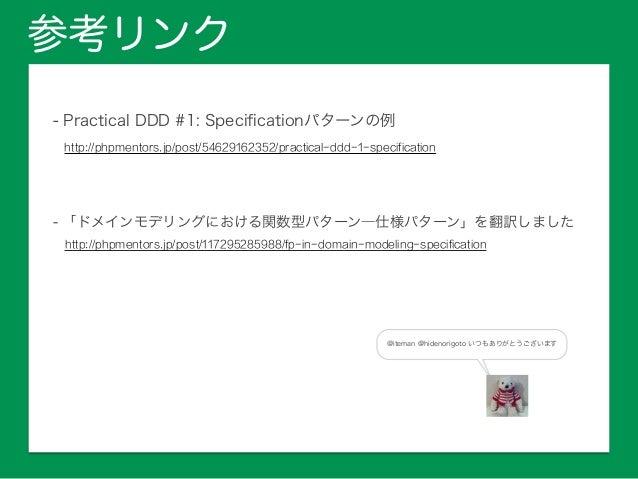 参考リンク - Practical DDD #1: Specificationパターンの例 - 「ドメインモデリングにおける関数型パターン―仕様パターン」を翻訳しました http://phpmentors.jp/post/54629162352/...