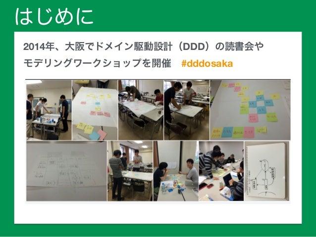はじめに 2014年、大阪でドメイン駆動設計(DDD)の読書会や モデリングワークショップを開催#dddosaka