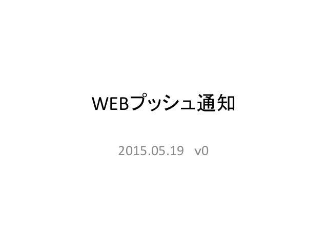 WEBプッシュ通知 2015.05.19 v0