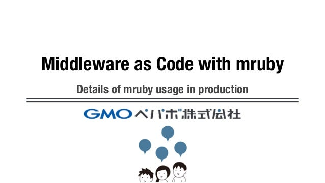 Middleware as Code with mruby Details of mruby usage in production