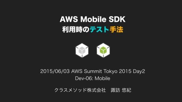クラスメソッド株式会社諏訪 悠紀 2015/06/03 AWS Summit Tokyo 2015 Day2 Dev-06: Mobile