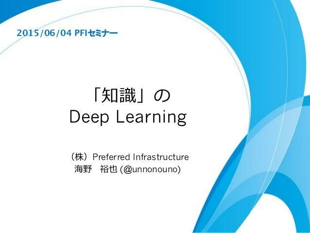 Deep Learning 1 Preferred Infrastructure (@unnonouno) 2015/06/04 PFI