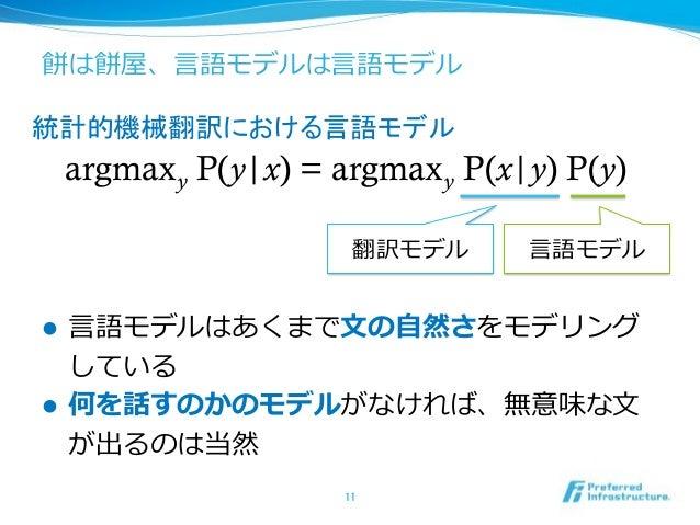 ! ! argmaxy P(y|x) = argmaxy P(x|y) P(y)