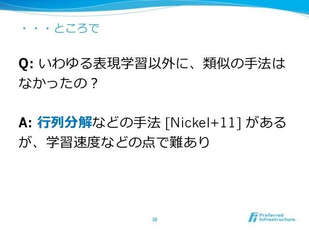 Q: -‐‑‒ A: [Nickel+11]