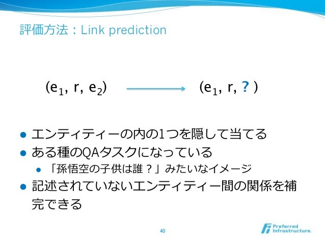 Link prediction ! t t 1 ! QA ! -‐‑‒ ! t t (e1, r, e2) (e1, r, ? )