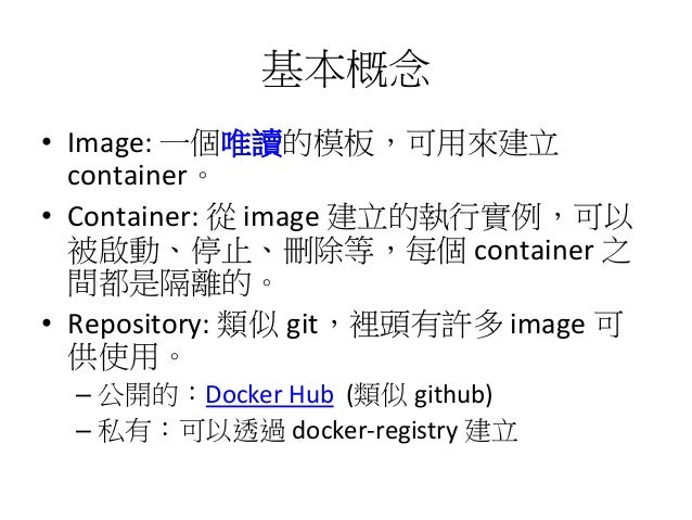 Dockerfile • 只是一個文字檔:  文件、版控、易於傳遞   docker build -t azole/nginx . # This is a nginx server FROM debian MAINTAINER azol...