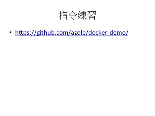 20150604 docker 新手入門