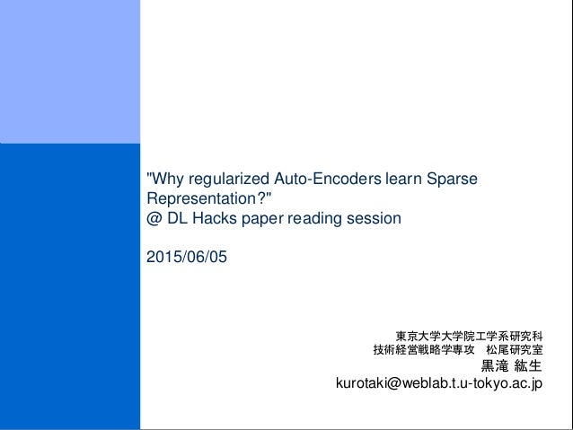 """Why regularized Auto-Encoders learn Sparse Representation?"" @ DL Hacks paper reading session 2015/06/05 東京大学大学院工学系研究科 技術経..."