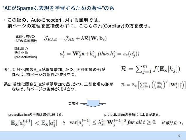"""""""AEがSparseな表現を学習するための条件""""の系 ・この後の、Auto-Encoderに対する証明では、 前ページの定理を直接使わずに、こちらの系(Corollary)の方を使う。 13 隠れ層の 活性化前 (pre-activation)..."""