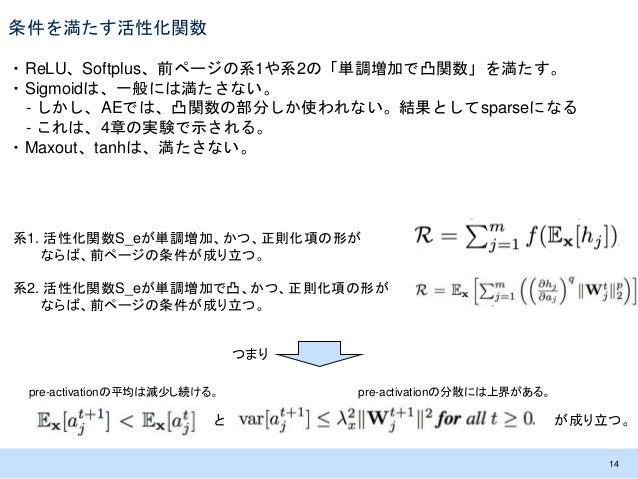 条件を満たす活性化関数 ・ReLU、Softplus、前ページの系1や系2の「単調増加で凸関数」を満たす。 ・Sigmoidは、一般には満たさない。 - しかし、AEでは、凸関数の部分しか使われない。結果としてsparseになる - これは、4...