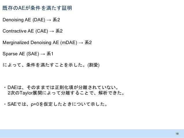既存のAEが条件を満たす証明 Denoising AE (DAE) → 系2 Contractive AE (CAE) → 系2 Merginalized Denoising AE (mDAE) → 系2 Sparse AE (SAE) → 系...