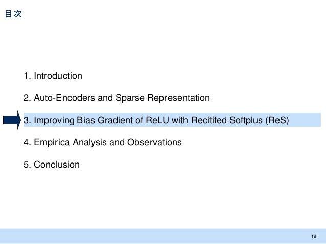 目次 19 1. Introduction 2. Auto-Encoders and Sparse Representation 3. Improving Bias Gradient of ReLU with Recitifed Softplu...