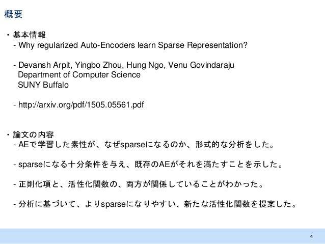 概要 ・基本情報 - Why regularized Auto-Encoders learn Sparse Representation? - Devansh Arpit, Yingbo Zhou, Hung Ngo, Venu Govinda...