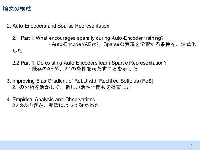 論文の構成 2. Auto-Encoders and Sparse Representation 2.1 Part I: What encourages sparsity during Auto-Encoder training? ・Auto-...
