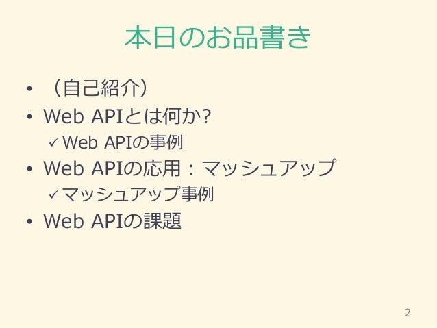 Web API入門 Slide 2
