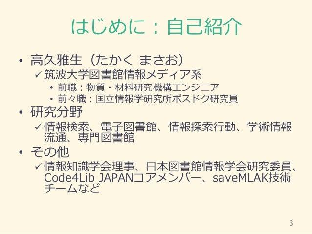 Web API入門 Slide 3