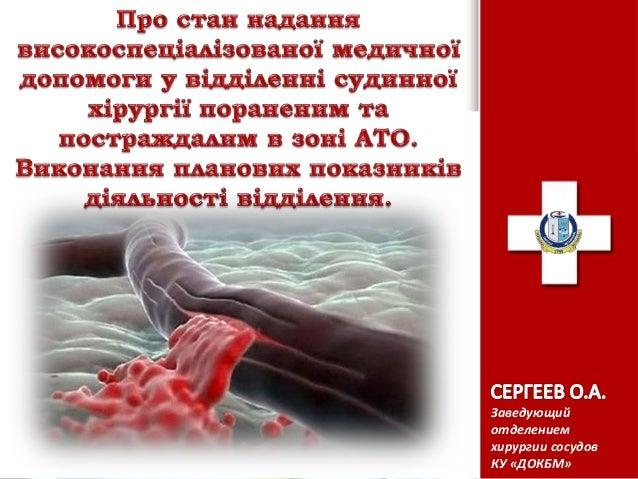 ProPowerPoint.Ru Заведующий отделением хирургии сосудов КУ «ДОКБМ»