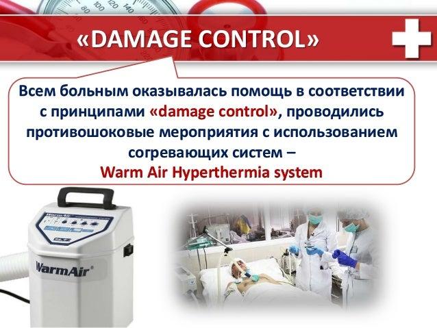 ProPowerPoint.Ru «DAMAGE CONTROL» Всем больным оказывалась помощь в соответствии с принципами «damage control», проводилис...