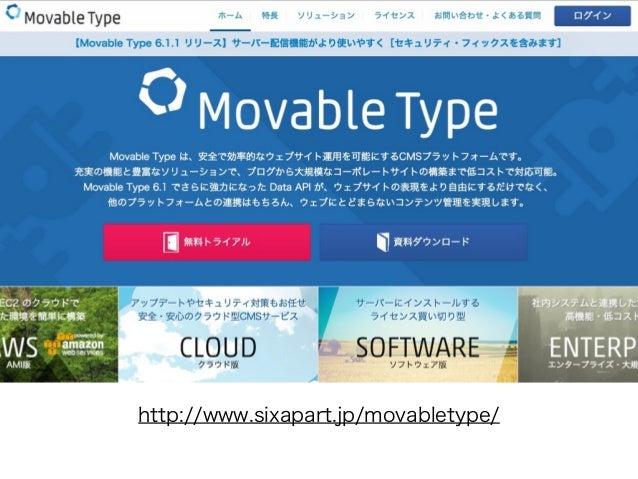 20150615_改めて知っておきたい、MovableTypeの魅力 Slide 3
