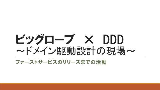 ビッグローブ × DDD 〜ドメイン駆動設計の現場〜 ファーストサービスのリリースまでの活動