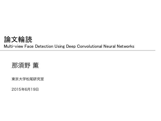 論文輪読 Multi-view Face Detection Using Deep Convolutional Neural Networks 那須野 薫 2015年6月19日 東京大学松尾研究室