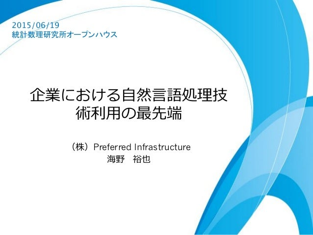 1 Preferred Infrastructure 2015/06/19