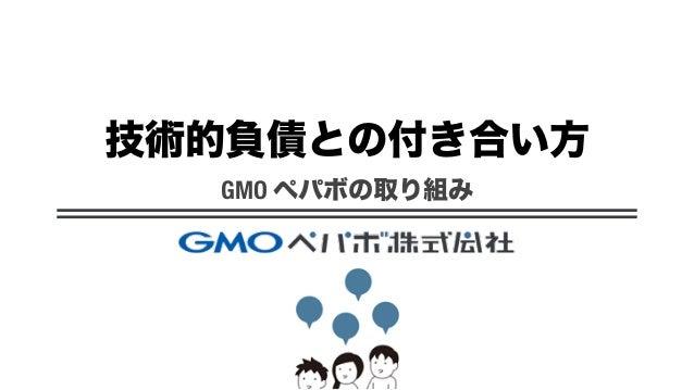 技術的負債との付き合い方 GMO ペパボの取り組み