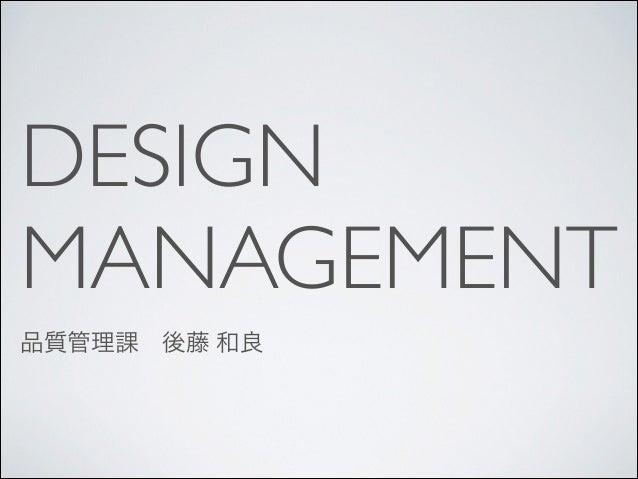 品質管理課後藤 和良 DESIGN  MANAGEMENT