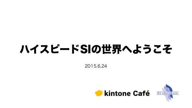 ハイスピードSIの世界へようこそ 2015.6.24