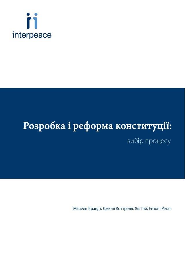 Розробка і реформа конституції: вибір процесу Мішель Брандт, Джилл Коттрелл, Яш Гай, Ентоні Реган