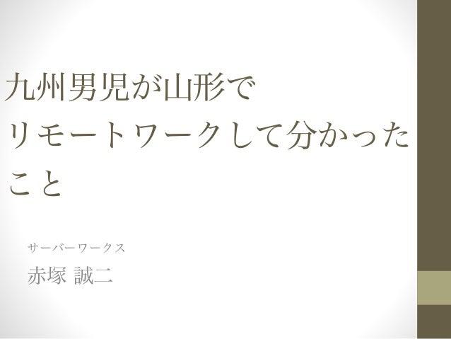 九州男児が山形で リモートワークして分かった こと サーバーワークス 赤塚 誠二