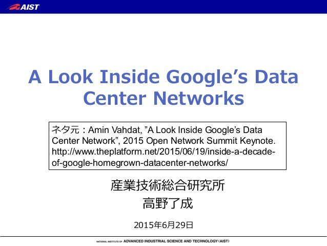 "産業技術総合研究所 ⾼高野了了成 2015年年6⽉月29⽇日 A  Look  Inside  Google''s  Data   Center  Networks ネタ元:Amin Vahdat, ""A Look Inside Google'..."