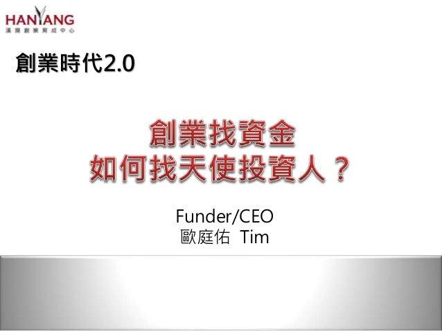 創業時代2.0 Funder/CEO 歐庭佑 Tim