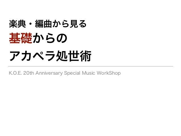 楽典・編曲から見る 基礎からの アカペラ処世術 K.O.E. 20th Anniversary Special Music WorkShop