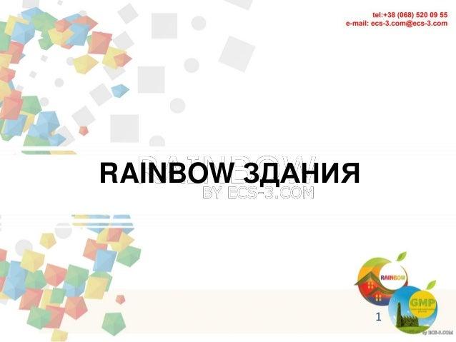 RAINBOW ЗДАНИЯ 1