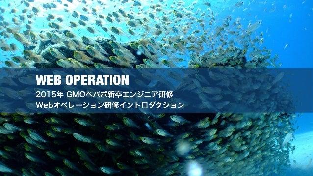 WEB OPERATION 2015年 GMOペパボ新卒エンジニア研修 Webオペレーション研修イントロダクション