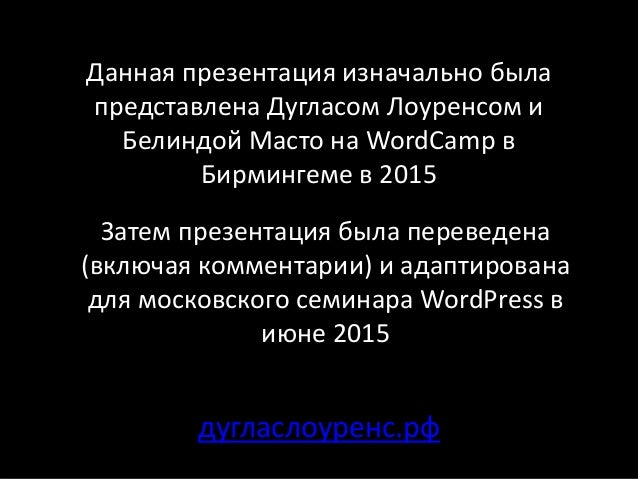 дугласлоуренс.рф Помощь в увеличении международных продаж языки| продажи | веб |технологии Данная презентация изначально б...