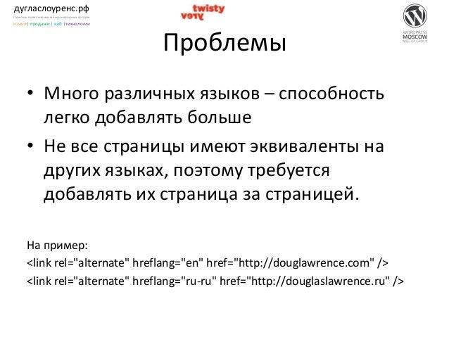 дугласлоуренс.рф Помощь в увеличении международных продаж языки| продажи | веб |технологии Проблемы • Много различных язык...
