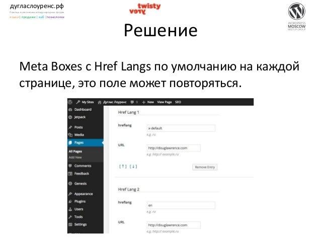 дугласлоуренс.рф Помощь в увеличении международных продаж языки| продажи | веб |технологии Решение Meta Boxes с Href Langs...