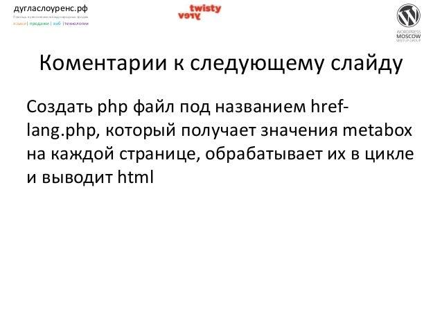 дугласлоуренс.рф Помощь в увеличении международных продаж языки| продажи | веб |технологии Коментарии к следующему слайду ...