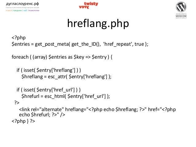 дугласлоуренс.рф Помощь в увеличении международных продаж языки| продажи | веб |технологии hreflang.php <?php $entries = g...