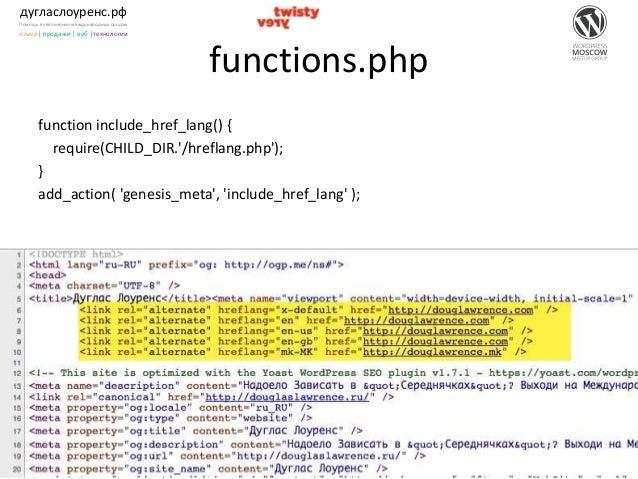 дугласлоуренс.рф Помощь в увеличении международных продаж языки| продажи | веб |технологии functions.php function include_...