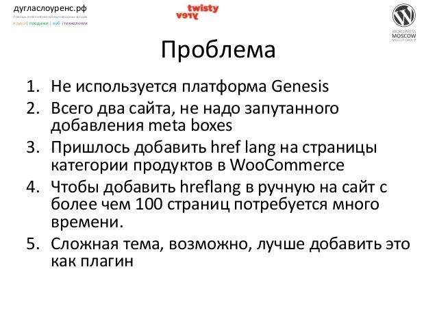дугласлоуренс.рф Помощь в увеличении международных продаж языки| продажи | веб |технологии Проблема 1. Не используется пла...