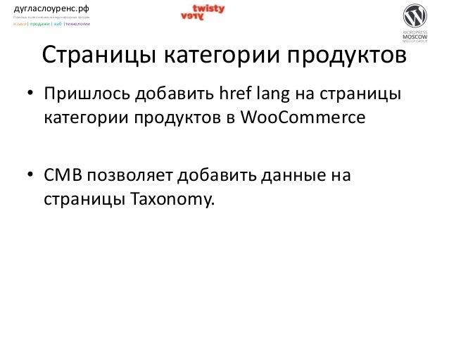дугласлоуренс.рф Помощь в увеличении международных продаж языки| продажи | веб |технологии Страницы категории продуктов • ...
