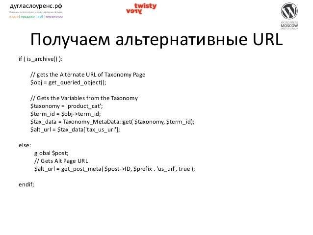 дугласлоуренс.рф Помощь в увеличении международных продаж языки| продажи | веб |технологии Получаем альтернативные URL if ...