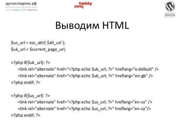 дугласлоуренс.рф Помощь в увеличении международных продаж языки| продажи | веб |технологии Выводим HTML $us_url = esc_attr...