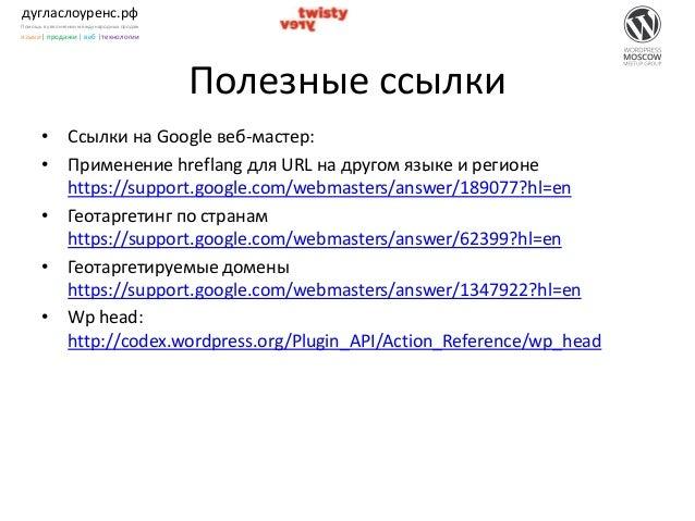дугласлоуренс.рф Помощь в увеличении международных продаж языки| продажи | веб |технологии Полезные ссылки • Ссылки на Goo...