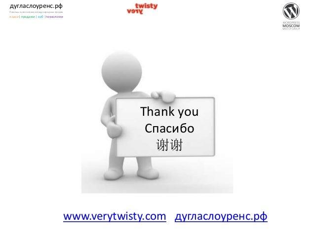 дугласлоуренс.рф Помощь в увеличении международных продаж языки| продажи | веб |технологии Thank you Спасибо 谢谢 www.verytw...
