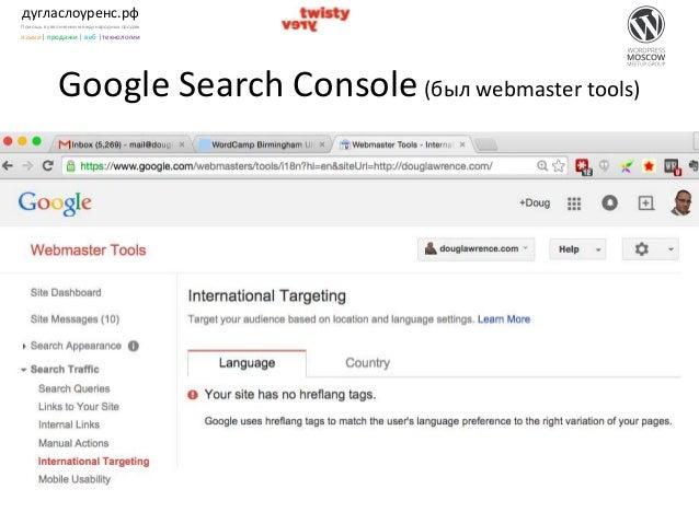 дугласлоуренс.рф Помощь в увеличении международных продаж языки| продажи | веб |технологии Google Search Console(был webma...